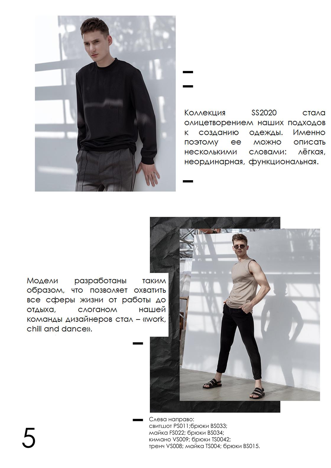 Коллекция SS2020 стала олицетворением наших подходов к созданию одежды. Именно поэтому ее можно описать несколькими словами: лёгкая, неординарная, функциональная.